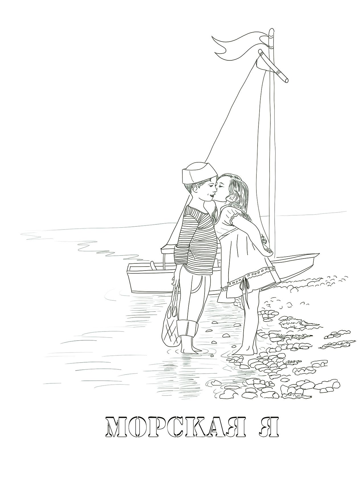 4. Морская я